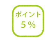 ポイント3%